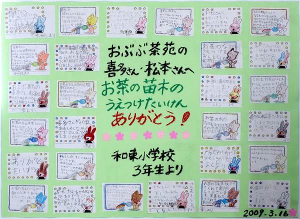 【受賞御礼】小学三年生からの感謝状